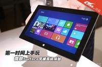 真机上手玩 ARM版微软Surface平板图赏