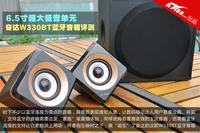 6.5寸低音单元 奋达W330BT蓝牙音箱评测