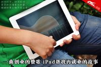 一曲创业的赞歌 iPad3帮我告别穷搓丑