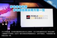 移动未来世界 移动通信展应用方案一览