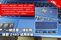 一键还原好用 联想Z480笔记本使用体验