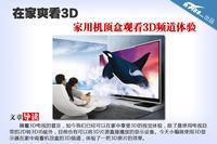 在家爽看3D 家用机顶盒观看3D频道体验