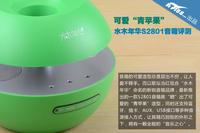 """可爱""""青苹果"""" 水木年华S2801音箱评测"""