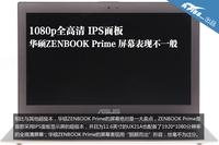 1080p IPS面板 华硕ZENBOOK屏幕不一般