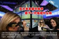 五大未来显示技术 看下一代电视什么样