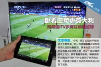 卧看巴萨虐意大利 用iTV多屏互动看足球