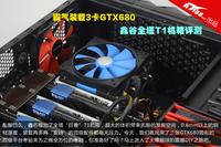 霸气装载3卡GTX680 鑫谷全塔T1机箱评测