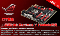 Z77板皇 华硕Maximus V Formula 图赏