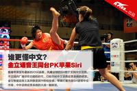 谁更懂中文 金立语音王同台PK苹果Siri