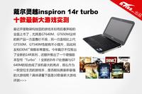 戴尔灵越14R Turbo最新十款大游戏评测