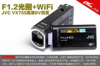 F1.2大光圈+WiFi JVC VX755高清DV图赏
