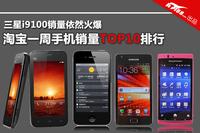 i9100继续登顶 本周淘宝手机销量TOP10