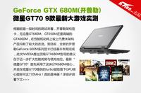 携GTX680M 新微星GT70 9大游戏全面评测