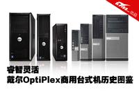 睿智灵活 戴尔OptiPlex商用台式机图鉴