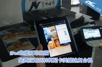 iPad也能打印扫描 免费应用玩转复合机