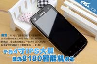 千元4寸IPS大屏 酷派8180智能手机图赏