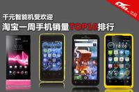 千元手机受欢迎 本周淘宝手机销量TOP10