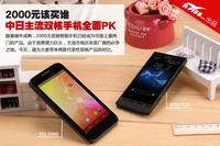 2000元该买谁 中日主流双核手机全面PK