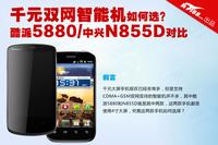 千元双网如何选?酷派5880中兴N855D对比