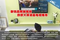 新锐品牌做电视 四款大屏液晶电视推荐