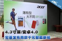 4.3寸屏/安卓4.0 Acer发布两款千元新机