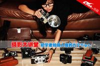 摄影大讲堂 初学者拍摄人像的九个Tips