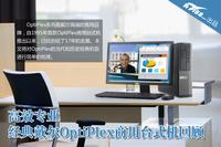 高效专业 经典戴尔OptiPlex商用机回顾