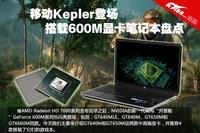 移动开普勒登场 600M显卡笔记本盘点