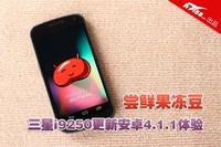 尝鲜果冻豆 三星i9250更新安卓4.1体验