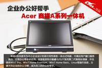 企业办公利器 Acer商祺A系列一体机图赏