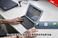 iPad变笔记本 连接多个蓝牙外设及远控