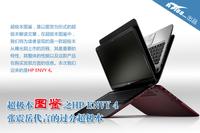 关键词爱过分 超极本图鉴之HP ENVY 4