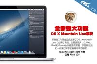 全新强大功能 OS X Mountain Lion解析