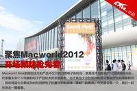 聚焦Macworld2012 开场预热抢先看