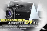索尼XR260回归榜首 本周十大热门DV播报