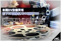 3D摄像机阵营异军突起 本周DV价格天书