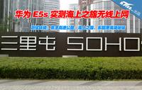 华为E5小S 实测海上之旅无线上网