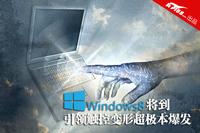Windows8将到 引领触控变形超极本爆发