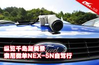 纵览千岛湖美景 索尼微单NEX-5N自驾行