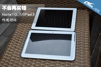 旗舰对决 三星Note10.1/iPad3外观对比