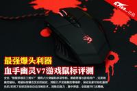 最强爆头利器 血手幽灵V7游戏鼠标评测
