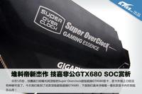 堆料帝新杰作 技嘉非公GTX680 SOC赏析
