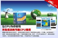 让CPU为你省钱 市售低功耗节能CPU推荐
