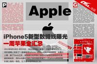 iPhone5新型数据线曝光 一周苹果全汇总
