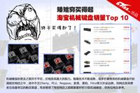 矮矬穷买得起 淘宝机械键盘销量Top 10