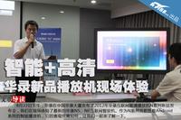 智能高清 华录2012新品播放机现场体验