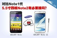对比Note1代 5.5寸四核Note2有必要换吗