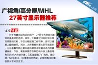 广视角/高分屏/MHL 五款27寸显示器推荐