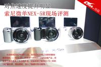 对焦提升明显 索尼微单NEX-5R首发评测