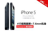 4寸视网膜屏7.6mm机身 iPhone5真机图赏